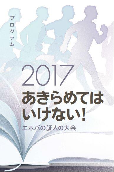 2017プログラム表紙