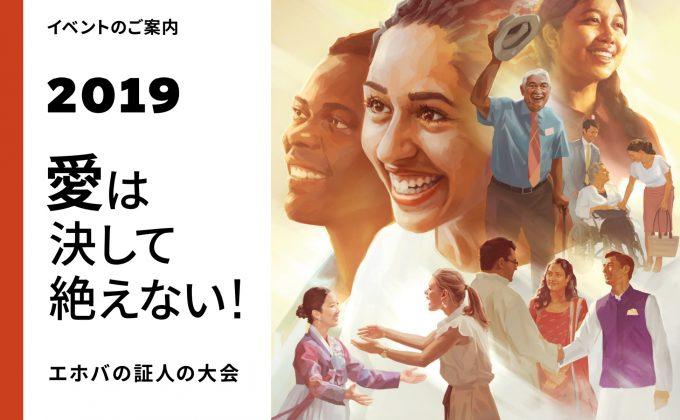 2019「愛は決して絶えない!」エホバの証人の松山地区大会 ...
